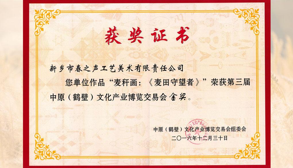 >第三届中原文化产业博览交易会金奖