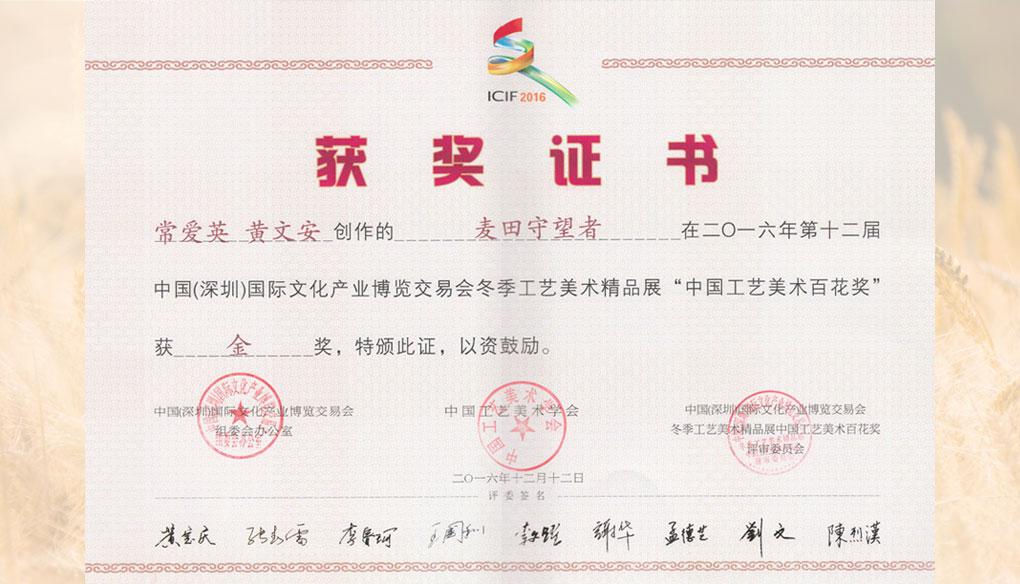 中国工艺美术百花奖