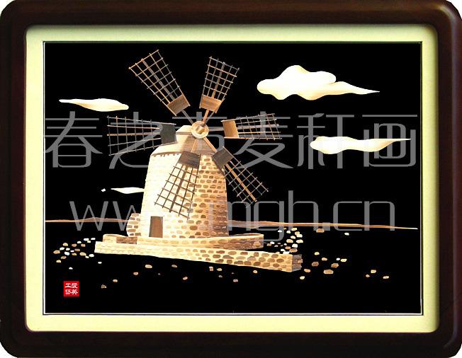 装饰画麦秆画风车