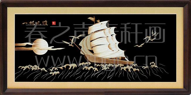 一帆风顺装饰画麦秆画