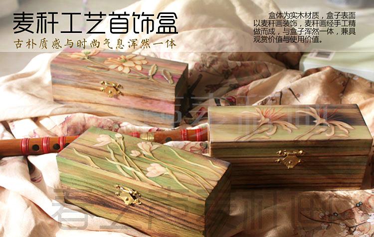 手工艺品麦秆画长方形首饰盒